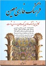 خرید کتاب فرهنگ فارسی معین (جیبی) از: www.ashja.com - کتابسرای اشجع
