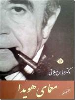 خرید کتاب معمای هویدا از: www.ashja.com - کتابسرای اشجع
