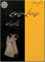 خرید کتاب منهاج السالکین و معراج الطالبین از: www.ashja.com - کتابسرای اشجع