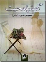 خرید کتاب گستره محبت از: www.ashja.com - کتابسرای اشجع