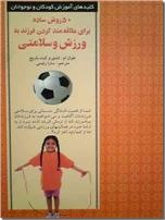 خرید کتاب 50 روش ساده برای علاقه مند کردن فرزند به ورزش و سلامتی از: www.ashja.com - کتابسرای اشجع