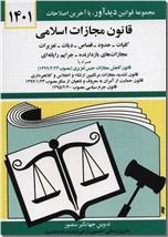 خرید کتاب قانون مجازات اسلامی 1398 از: www.ashja.com - کتابسرای اشجع