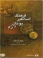 خرید کتاب فرهنگ اساطیر یونان و رم از: www.ashja.com - کتابسرای اشجع