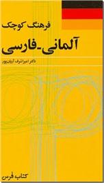 خرید کتاب فرهنگ کوچک آلمانی - فارسی از: www.ashja.com - کتابسرای اشجع