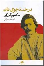 خرید کتاب در جستجوی نان از: www.ashja.com - کتابسرای اشجع