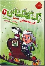 خرید کتاب داستان ابر برفی، اسب تیزپای از: www.ashja.com - کتابسرای اشجع