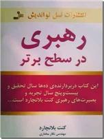 خرید کتاب رهبری در سطح برتر از: www.ashja.com - کتابسرای اشجع