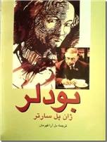 خرید کتاب بودلر از: www.ashja.com - کتابسرای اشجع