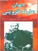 خرید کتاب مجموعه اشعار عارف قزوینی از: www.ashja.com - کتابسرای اشجع