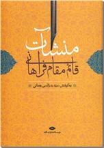 خرید کتاب منشآت قائم مقام فراهانی از: www.ashja.com - کتابسرای اشجع