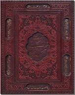 خرید کتاب کلیات شمس تبریزی از: www.ashja.com - کتابسرای اشجع