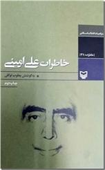 خرید کتاب خاطرات علی امینی از: www.ashja.com - کتابسرای اشجع
