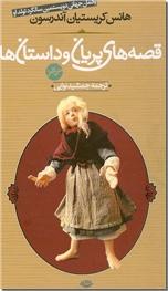 خرید کتاب قصه های پریان و داستانها از: www.ashja.com - کتابسرای اشجع