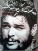 خرید کتاب خاطرات موتورسیکلت از: www.ashja.com - کتابسرای اشجع