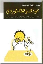 خرید کتاب آخرین روشهای چاره ساز، کودک و غذاخوردن از: www.ashja.com - کتابسرای اشجع