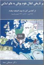 خرید کتاب سیر تاریخی انتقال علوم یونانی به عالم اسلام از: www.ashja.com - کتابسرای اشجع