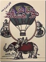 خرید کتاب دور دنیا در هشتاد روز - ژول ورن از: www.ashja.com - کتابسرای اشجع