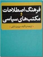خرید کتاب فرهنگ اصطلاحات و مکتب های سیاسی از: www.ashja.com - کتابسرای اشجع