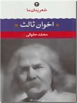 خرید کتاب مهدی اخوان ثالث، شعر زمان ما 2 از: www.ashja.com - کتابسرای اشجع