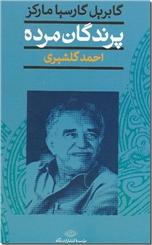 خرید کتاب پرندگان مرده از: www.ashja.com - کتابسرای اشجع