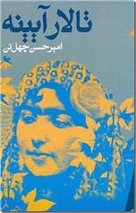 خرید کتاب تالار آیینه از: www.ashja.com - کتابسرای اشجع