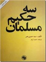 خرید کتاب سه حکیم مسلمان از: www.ashja.com - کتابسرای اشجع