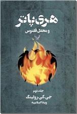 خرید کتاب فوت و فن شعبده بازی از: www.ashja.com - کتابسرای اشجع
