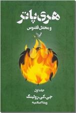 خرید کتاب راز و رمز شعبده بازی از: www.ashja.com - کتابسرای اشجع