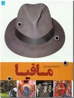 خرید کتاب دایره المعارف مصور تاریخ مافیا از: www.ashja.com - کتابسرای اشجع