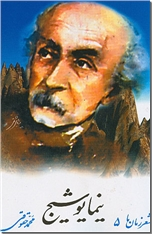 خرید کتاب نیما یوشیج، شعر زمان ما - 5 از: www.ashja.com - کتابسرای اشجع