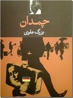 خرید کتاب چمدان از: www.ashja.com - کتابسرای اشجع