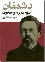 خرید کتاب دشمنان چخوف از: www.ashja.com - کتابسرای اشجع