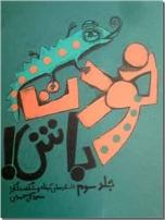 خرید کتاب خودت باش 3 از: www.ashja.com - کتابسرای اشجع