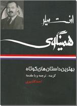 خرید کتاب بهترین داستان های کوتاه از همینگوی از: www.ashja.com - کتابسرای اشجع