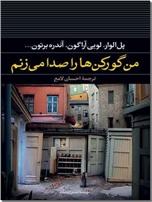خرید کتاب من گورکن ها را صدا می زنم از: www.ashja.com - کتابسرای اشجع