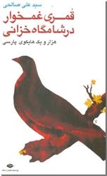 خرید کتاب قمری غمخوار در شامگاه خزانی (هایکو) از: www.ashja.com - کتابسرای اشجع