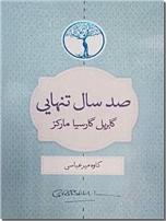 خرید کتاب صد سال تنهایی از: www.ashja.com - کتابسرای اشجع