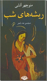 خرید کتاب ریشه های شب از: www.ashja.com - کتابسرای اشجع