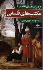 خرید کتاب مکتب های فلسفی از دوران باستان تا امروز از: www.ashja.com - کتابسرای اشجع