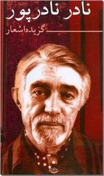 خرید کتاب گزیده اشعار نادر نادرپور از: www.ashja.com - کتابسرای اشجع