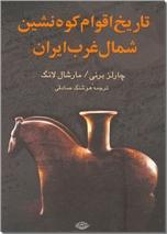 خرید کتاب تاریخ اقوام کوه نشین شمال غرب ایران از: www.ashja.com - کتابسرای اشجع
