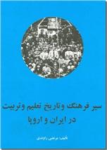 خرید کتاب سیر فرهنگ و تاریخ تعلیم و تربیت در ایران و اروپا از: www.ashja.com - کتابسرای اشجع