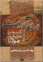 خرید کتاب انسانم آرزوست از: www.ashja.com - کتابسرای اشجع