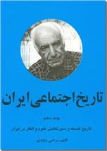 خرید کتاب تاریخ اجتماعی ایران جلد دهم از: www.ashja.com - کتابسرای اشجع