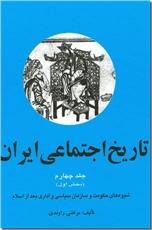 خرید کتاب تاریخ اجتماعی ایران جلد چهارم از: www.ashja.com - کتابسرای اشجع