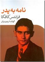 خرید کتاب نامه به پدر از: www.ashja.com - کتابسرای اشجع
