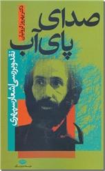 خرید کتاب صدای پای آب  از: www.ashja.com - کتابسرای اشجع