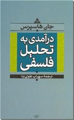 خرید کتاب درآمدی به تحلیل فلسفی از: www.ashja.com - کتابسرای اشجع
