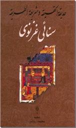 خرید کتاب حدیقه الحقیقه و شریعه الطریقه از: www.ashja.com - کتابسرای اشجع