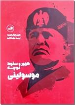 خرید کتاب ظهور و سقوط دوچه موسولینی از: www.ashja.com - کتابسرای اشجع